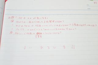 第6回 すづまりノート